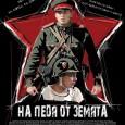 """На 30-03-2016г беше премиерата на """"На Педя от земята""""реж. Максим Генчев. От 08 април филма тръгва на 50 екрана в цялата страна. В него може да гледата нашата преподавателка Златка..."""